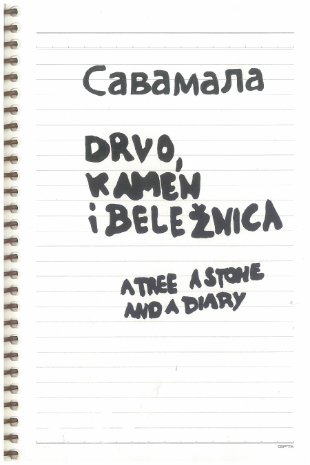 savamala-diary-scan